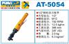 AT-5054巨霸气动棘轮扳手