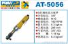AT-5056巨霸气动棘轮扳手