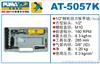 AT-5057K巨霸气动棘轮扳手组