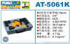 AT-5061K巨霸气动扭力扳手组