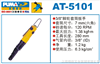 AT-5101巨霸气动棘轮扳手