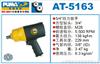 AT-5163巨霸气动扭力扳手,REKMA  AT-5163