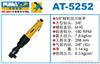 AT-5252巨霸气动棘轮扳手