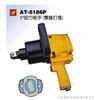 AT-5186P巨霸气动扭力扳手