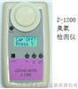 Z-1200Z-1200美国ESC臭氧检测仪