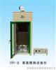 CRY-II单根线缆垂直燃烧仪