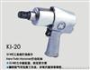 KI-20台湾冠亿气动扳手