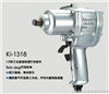 KI-1318台湾冠亿气动扳手