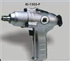 KI-1303-P台湾冠亿气动扳手