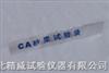 CA砂浆试验袋(聚乙烯袋)
