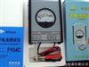 电池测量仪FY54C