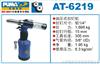 AT-6219巨霸气动拉铆枪