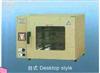 DHG-9203A台式电热恒温鼓风干燥箱