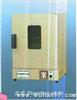 DHG-9248A高温烘箱