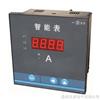 ZX2-3HD2YZX2-3HD2Y网络电力仪表