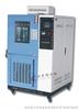 GDW-010高低温试验箱生产厂家