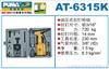 AT-6315K巨霸气动工具-巨霸气动拉铆枪AT-6315K