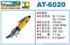 AT-6020巨霸气动工具-巨霸风动剪刀AT-6020