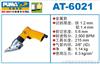 AT-6021巨霸气动工具-巨霸风动剪刀AT-6021