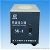 SK-1SK-1快速混匀器