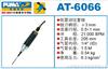 AT-6066巨霸气动工具-巨霸气动往复锉AT-6066
