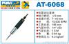 AT-6068巨霸气动工具-巨霸气动往复搓-龙海力霸上海经营部