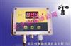 HP-PH1风速报警仪/风速检测仪/在线式风速仪/固定式风速计