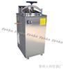 立式压力蒸汽灭菌器YXQ-LS-50G