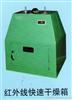 WS70-1系列红外线快速干燥箱 /红外线快速干燥箱