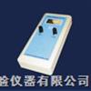 SBDY-2数显白度仪/便携式数显白度仪
