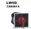 lw5d-16万能转换开关厂家