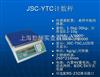 YTC亚津1.5kg/0.05g经济型电子秤,YTC计重电子秤