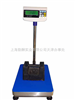tcs上海勤酬500kgTCS全不锈钢电子台秤