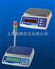 JZC-HLC亚津牌高精度计重桌秤,30kg/0.5g电子案秤价格