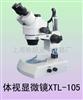 体视显微镜XTL-105C 上海绘统光学仪器厂