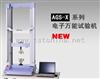 香港最快开奖结果直播_AGS-X新型AGS-X系列电子材料试验机|日本岛津电子万能试验机