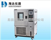 HD-GF1012太阳能光伏试验箱