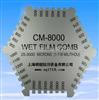湿膜厚度规、湿膜测厚仪、涂层厚度检测仪