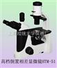 HTM-51倒置相称显微镜 上海绘统光学仪器厂