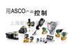 ASCO,ASCO產品,ASCO電磁閥產品