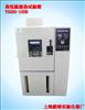 YSGDS-50上海湿热试验箱