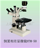 HTM-50C倒置相差显微镜 上海绘统光学仪器厂