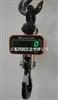 OCS-AXL上海1-10吨直视电子吊秤,上海吊钩秤厂家价格