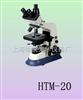 相称显微镜HTM-20C 上海绘统光学仪器厂