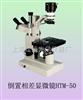倒置相称显微镜HTM-50C 上海绘统光学仪器厂