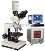显微熔点仪XPR-200C 上海绘统光学厂