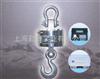 OCS-YJ吊挂秤,无线电子吊挂秤,10吨上海吊挂秤n