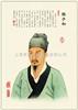 中医名人挂图:十大名医 宣纸画像 张子和画像(卡片)