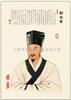 中医名人挂图:十大名医 宣纸画像 刘完素画像(卡片)