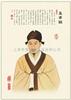 中医名人挂图:十大名医 宣纸画像 皇普谧画像(卡片)